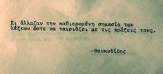 to FB: aparemfa. Greek Quotes, True Stories, Inspire Me, Me Quotes, Tattoo Quotes, Literature, Poems, Inspirational Quotes, Thoughts