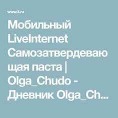 Мобильный LiveInternet Самозатвердевающая паста   Olga_Chudo - Дневник Olga_Chudo  
