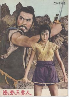 Mifune Toshiro and Uehara Misa - The Hidden Fortress (1958) 隠し砦の三悪人. (George Lucas alleges that this inspired him when he created Star Wars. I'll leave it at that).