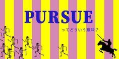 「pursue」ってどういう意味?   すきなことぜんぶ