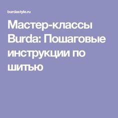 Мастер-классы Burda: Пошаговые инструкции по шитью
