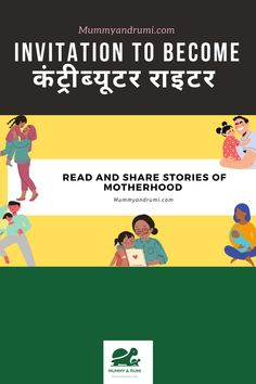 Invitation to become Hindi Indian Parenting, How To Become, Banner, Community, Invitations, Reading, Banner Stands, Reading Books, Save The Date Invitations