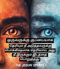 Practical philosophy is a Tamil podcast Talk in all podcast platforms. Find More Amazing Tamil Motivation podcast and Tamil personal development podcast in the link below👇 Funny Good Morning Quotes, Good Day Quotes, Good Thoughts Quotes, Life Coach Quotes, Life Lesson Quotes, Real Life Quotes, Best Quotes Images, Unique Quotes, Im Back Quotes