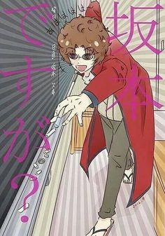 Gintama x Sakamoto desu ga XD Hot Anime Guys, All Anime, Anime Manga, Anime Art, Sakamoto Tatsuma, Gintama Wallpaper, Comedy Anime, Okikagu, Art Reference