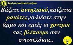 """2,726 """"Μου αρέσει!"""", 11 σχόλια - Greek Quotes (@_greekquotes) στο Instagram"""