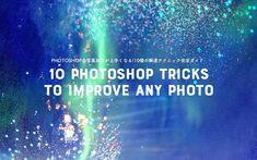 Photoshopの写真加工が上手くなる!10個の瞬速テクニック完全ガイド