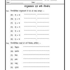 Language Hindi Grammar- Sayuktakshar and Varn viched Hindi Worksheets, Writing Worksheets, Printable Worksheets, Letter Worksheets For Preschool, Hindi Language Learning, Hindi Alphabet, Learn Hindi, Sixth Grade, Grade 3