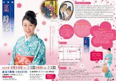 音楽劇「菜時記」 原作 わたせせいぞう「菜」 / 主演 源川瑠々子 (2014/2/15,16)