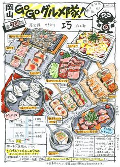 Japanese Food Art, Japanese Dishes, Recipe Drawing, Food Map, Pinterest Instagram, Watercolor Food, Okayama, Food Icons, Food To Go