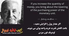 اگر مقدار پول را افزایش دهید ، باعث کاهش قدرت خرید واحد پولی می شوید. لودویگ فون میزس Einstein, Bring It On, The Unit, Quotes