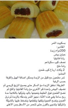 بسكويت تمر Arabic Dessert, Arabic Sweets, Ramadan Desserts, Palestinian Food, Cookie Recipes, Dessert Recipes, Middle Eastern Desserts, Delicious Desserts, Yummy Food
