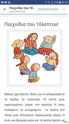 Παιχνίδια New School Year, First Day Of School, Back To School, Educational Activities, Toddler Activities, Activities For Kids, Preschool Music, Preschool Education, Gym Games