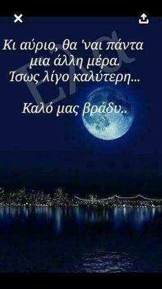 Good Morning Good Night, Wish, Beautiful Pictures, Kara, Sweet Dreams, Quotes, Greeting Cards, Random, Gifts