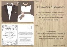 Οικονομικά προσκλητήρια γάμου 2016 εκτύπωση Θεσσαλονίκη, Αθήνα