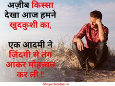If you are looking for best and new Download 300+ Dard Bhari Shayari In Hindi, Dard Bhari Dosti Shayari, Dard Bhari Shayari With Images, Shayari Dard Bhari, dard bhari shayari hindi mai, me. then you are the right place. here i am sharing the same things with you. Shayari Status, Shayari In Hindi, Dosti Shayari, Places, Movies, Movie Posters, Image, Films, Film Poster