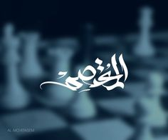 Calligraphy Names | Speed Qalam Style