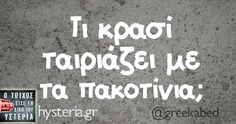 Cheer Up, Best Quotes, Greek, Therapy, Wisdom, Sayings, Wall, Humor
