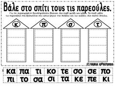 Animated Smiley Faces, Greek Language, English Lessons, Grade 1, Special Education, Worksheets, Kindergarten, Teacher, Activities