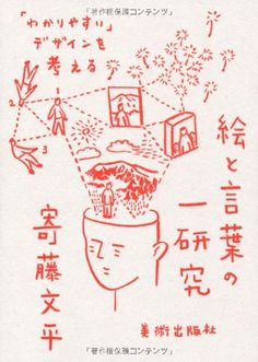 絵と言葉の一研究 「わかりやすい」デザインを考える   寄藤文平 http://www.amazon.co.jp/dp/4568505070/ref=cm_sw_r_pi_dp_IZ8Bvb1ZNHPJ8