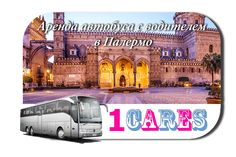 Rent a coach in Palermo with driver Bus, Day Trip, Location, Italy Travel, Traveling By Yourself, Taj Mahal, Coaching, Chauffeur, Building