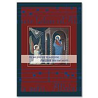 Annunciation - Majesty of Christmas Card