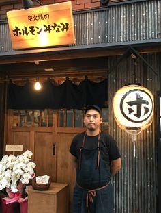 炭火焼肉ホルモン みなみが浅草橋に誕生木場の有名ホルモン焼肉店で経験を積んだ南氏の独立1号店