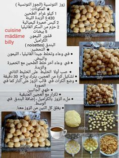 Arabic Dessert, Arabic Sweets, Sweets Recipes, Cooking Recipes, Food Goals, Biscuits, Caramel, Deserts, Food And Drink
