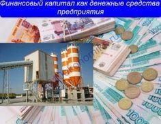финансовый капитал