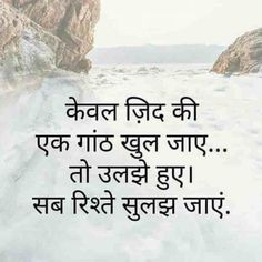 Funny Whatsapp Status, Status Hindi, Love Mom Quotes, Best Quotes, Marathi Quotes, Hindi Quotes, Inspirational Quotes About Success, Motivational Quotes, Amazing Science Facts