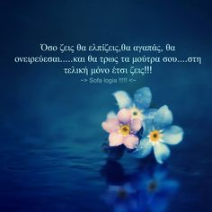 ... Greek Quotes, My Memory, Of My Life, Picture Video, Best Quotes, It Hurts, Poetry, Inspirational Quotes, Positivity