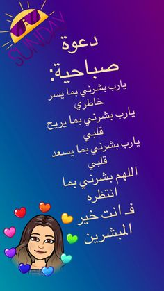 Arabic Tattoo Quotes, Arabic Love Quotes, Love Quotes For Him, Wise Quotes, Poetry Quotes, Words Quotes, Photo Quotes, Picture Quotes, Girly Dp