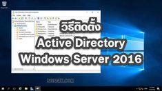 วิธีติดตั้ง Active Directory ใน Windows Server 2016 / R2