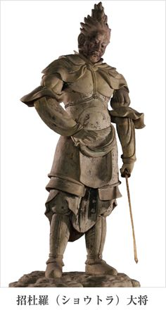 ショウトラ大将 Japanese Mythical Creatures, Japanese Warrior, Hindu Deities, Japan Photo, Buddhist Art, Japan Art, Chinese Art, Buddhism, Architecture Art
