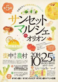 """☆サンセットマルシェINオリオン2014開催!☆ Image search results for """"Flyer Design Fashion"""" Japan Graphic Design, Japan Design, Graphic Design Illustration, Menu Design, Flyer Design, Layout Design, Design Ideas, Dm Poster, Typography Poster"""