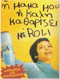 old greek ads -clean the house with ROLI Σημειώσεις Vintage Advertising Posters, Old Advertisements, Vintage Ads, Vintage Posters, Vintage Photos, Vintage Prints, Old Posters, Old Greek, Old Commercials