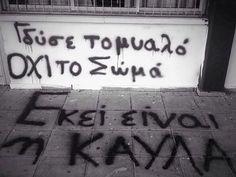 Εκεί είναι η καύλα 👏👏 #greekquote #greekquotes #greekposts #greekpost #ελληνικα #στιχακια Naughty Quotes, Greek Quotes, Word Porn, Deep Thoughts, Me Quotes, Feelings, Words, Instagram Posts, Wall