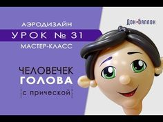 Art of Aerodesign. Lesson # 31. A little man from balloons. Head with hair - YouTube
