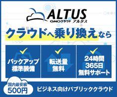 ALTUS クラウドへ乗り換えならのバナーデザイン