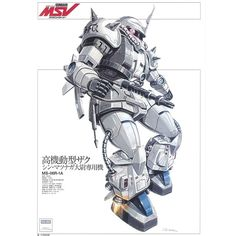 大河原邦男 Mobile Suit Variations 畫集 (25/1/2013 更新) - Toysdaily 玩具日報 - Powered by Discuz!