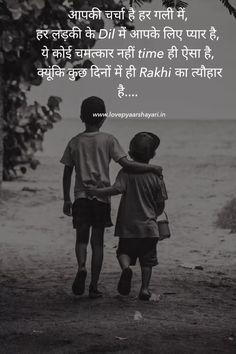 shayari,Hindi shayari on raksha bandhan, रक्षा बंधन शायरी, images on raksha bandhan, bhai behen ki shayari, bhai behen hindi quotes, भाई बहन हिंदी शायरी #rakshabandhan #raksha #bandhan #bhai #behen #rakhi #festival Raksha Bandhan Shayari, Rakhi Festival, Happy Rakshabandhan, Romantic Shayari, Beautiful Love, Hindi Quotes, Movie Posters, Movies, Films