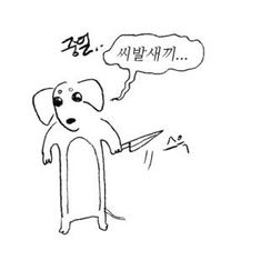 Cartoon Memes, Cute Cartoon, Stupid Funny, Funny Jokes, Funny Images, Funny Pictures, Korean Writing, Drawing Tutorials For Beginners, Korean Language Learning