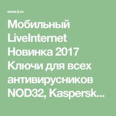 Мобильный LiveInternet Новинка 2017 Ключи для всех антивирусников NOD32, Kaspersky, Avast, Dr.Web, Avira | ZOYA_50 - Дневник В ГОСТЯХ У ЗОИ |