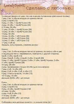 вязаные мишки | Записи в рубрике вязаные мишки | рукоделие, вязание, кулинария, домоводство : LiveInternet - Российский Сервис Онлайн-Дневников