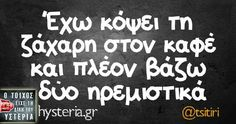 Funny Picture Quotes, Funny Photos, Greek Quotes, True Words, Best Memes, Sarcasm, Favorite Quotes, Laughter, Jokes