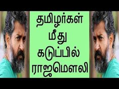 S.S.Rajamouli Angry On Tamilans   Tamil Cinema News   Kollywood UpdatesBaahubali director ss rajamouli angry on tamilans at baahubali 2 tamil audio launch   baahubali 2 conclusion tamil trailer, review Hello SOUTH FDFS vi... Check more at http://tamil.swengen.com/s-s-rajamouli-angry-on-tamilans-tamil-cinema-news-kollywood-updates/