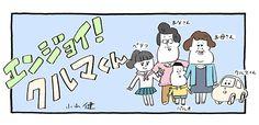 小山 健先生が描くほのぼのクルマ漫画、いよいよ連載スタート!第1話は「クルマくんが納車された日」。さて、クルマくんとその家族のクルマ生活を描いたストーリーのはじまりです。