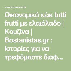 Οικονομικό κέικ tutti frutti με ελαιόλαδο | Κουζίνα | Bostanistas.gr : Ιστορίες για να τρεφόμαστε διαφορετικά