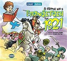 Greek History, Spring Activities, Comic Books, Comics, Crafts, March, School, Weddings, Manualidades