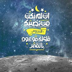 Words Wallpaper, Love Quotes Wallpaper, Beautiful Quran Quotes, Beautiful Arabic Words, Arabic Funny, Funny Arabic Quotes, Words Quotes, Life Quotes, Funny Vintage Photos