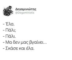 Feeling Loved Quotes, Love Quotes, Greek Quotes, Math Equations, Feelings, Words, Anonymous, Life, Instagram